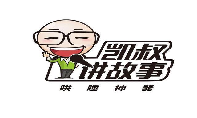 """百度宣布领投儿童内容教育品牌""""凯叔讲故事""""5000万美元C轮融资"""